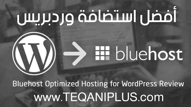 بلوهوست Bluehost : أفضل 10 مميزات في استضافة Bluehost 2018.