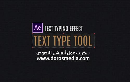 سكربتات افترافكت سكربت عمل أنميشين إحترافية للنصوص type text  animator
