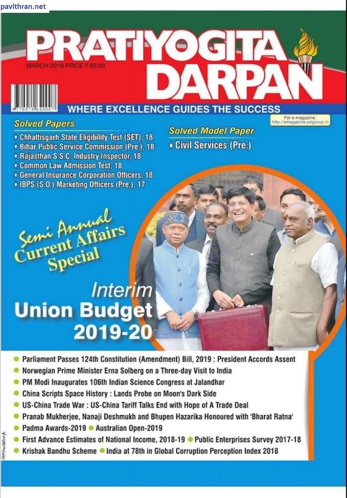 Pratiyogita Darpan Monthly Magazine March 2019 PDF Download