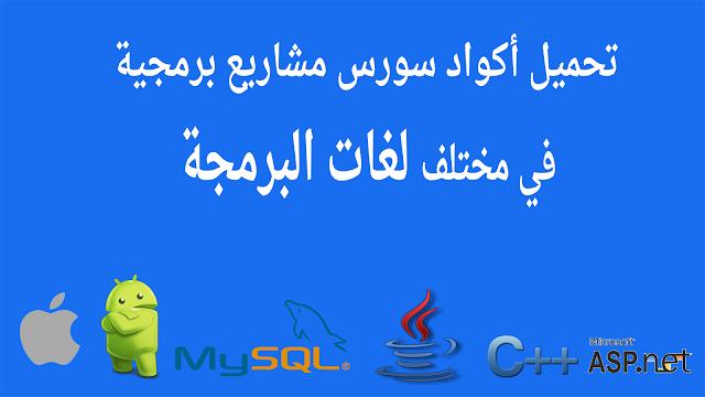 تحميل مشاريع جاهزة في  جميع  لغات البرمجة مجانا