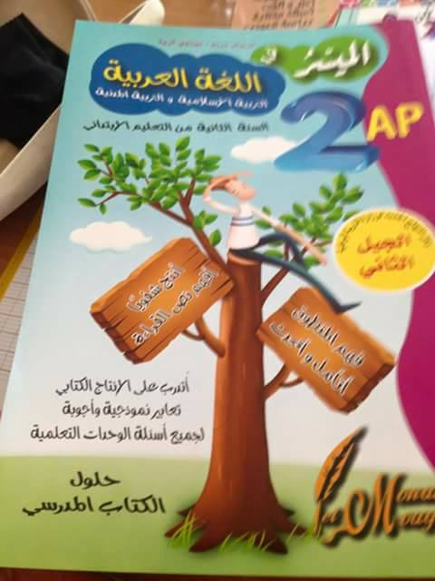 كتاب المتميز في اللغة العربية للسنة ثانية ابتدائي الجيل الثاني - حلول الكتب المدرسية