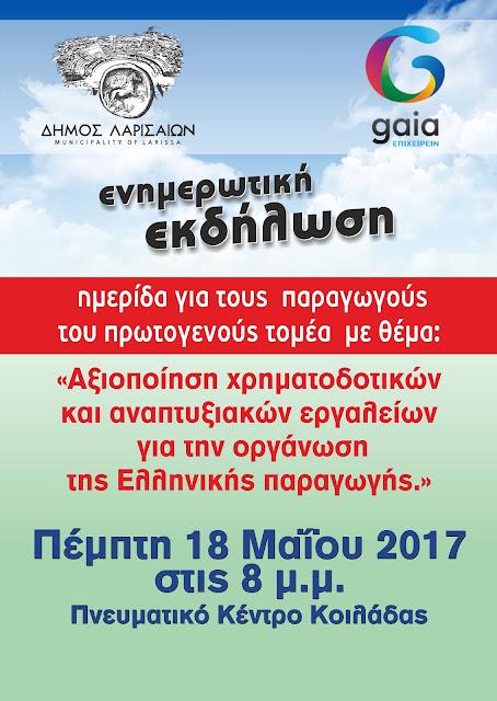 Ενημερωτική εκδήλωση του Δήμου Λαρισαίων για τους αγρότες στην Κοιλάδα