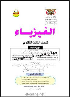 كتاب فيزياء ثالث ثانوي ـ اليمن pdf
