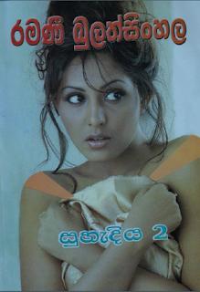 suhadiya sinhala novel