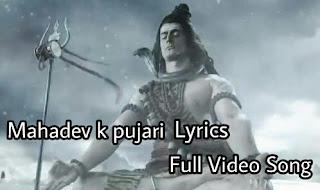 Mahadev k pujari lyrics