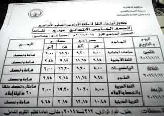 جدول الشهادة الاعدادية في القليوبية ترم اول بتاريخ 18 ديسمبر 2015 المنهاج المصري 5.jpg