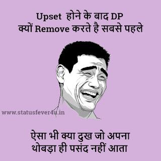 ऐसा भी क्या funny status in hindi