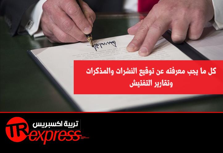توقيع النشرات والمذكرات وتقارير التفتيش