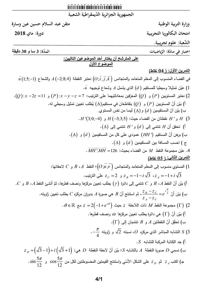 فروض واختبارات الثلاثي الثالث مادة الرياضيات السنة الثالثة ثانوي الشعبة علوم تجريبية 1