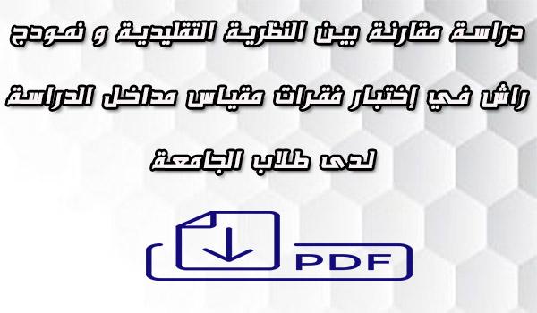 نمودج راش  pdf