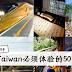到Taiwan必须体验的50件事!不然一定会后悔~