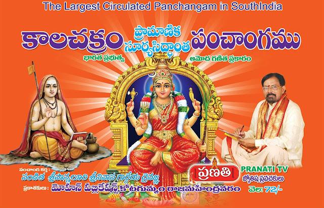 'కాలచక్రం' గంటల పంచాంగం(గార్గేయ | Kalachakram Gantala Panchangam Gargeya |  GRANTHANIDHI | MOHANPUBLICATIONS | bhaktipustakalu