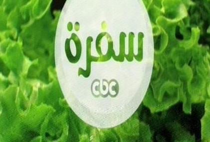 تردد قناة cbc سفرة علي القمر الصناعي النايل سات