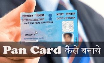 Pan Card के लिए Offline कैसे करें आवेदन? यह है तरीका - digitalindiangov.com