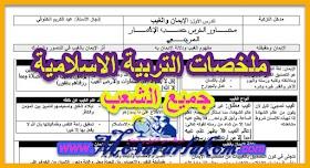 ملخصات دروس التربية الاسلامية الاولى بكالوريا pdf 2017 وفق البرنامج الجديد جميع الشعب ✍تحميل مباشر✅موقع المقرر لكم الشامل