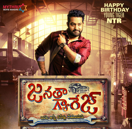 Mohanlal, N. T. Rama Rao Jr., Samantha, Nithya Menen, Unni Mukundan in New Upcoming 2016 Tamil movie Janatha Garage Poster, release date