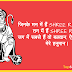 Hanuman Status Sms Greeting in Hindi