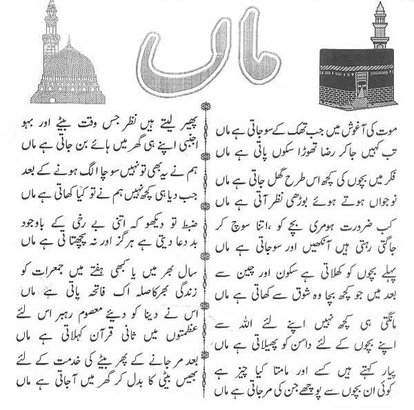 urdu poetry sad sms pic lines dosti in urdu in  urdu poetry on mother urdu poetry sad sms pic 2 lines dosti in urdu in english wasi shah 2 lines faraz pictures