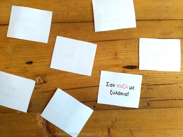 Φτιάξε τη λέξη με τον πιο ασυνήθιστο τρόπο! 15 τρόποι για τη Δυσγραφία & Δυσλεξία