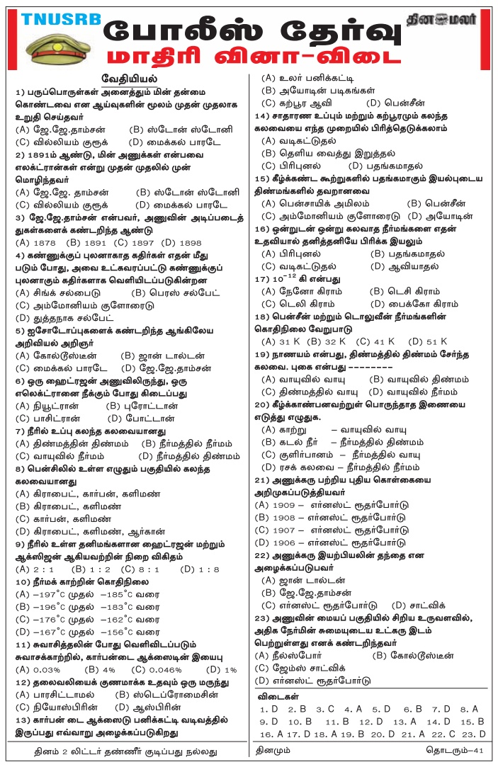 TN Police Chemistry Model Papers - Dinamalar Feb 10, 2018, Download PDF