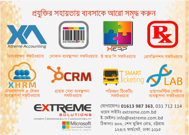 ERP Software Company in Bangladesh - xerpsoftware.com