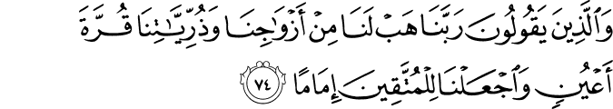 Al Furqan ayat 74