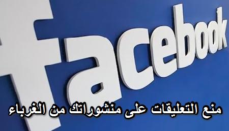 منع التعليقات على منشورات الفيس بوك