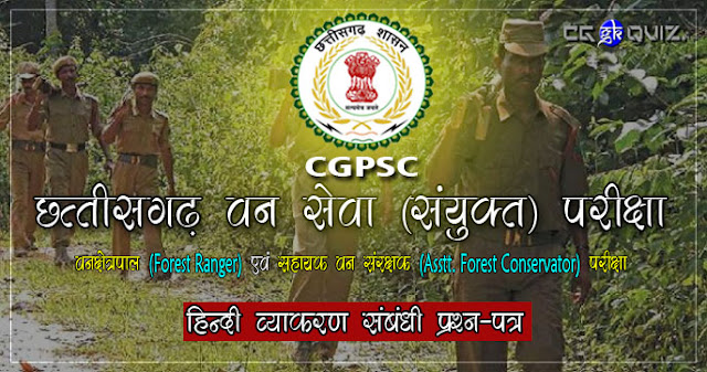 it's CG PSC forest service exam questions paper in Hindi, Hindi Grammar related Chhattisgarh PSC ACF 2017-18 combined forest ranger questions paper with model answers keys in Hindi. which is Hindi grammar related general knowledge questions and answers. CG PSC previous year questions paper, CG PSC pre questions paper 2016 PDF in Hindi, online cg psc Hindi MCQs test etc.