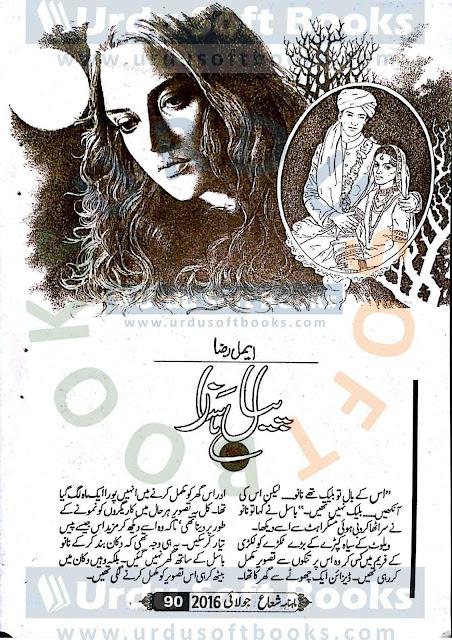 Piyal saaz by Aimal Raza episode 2 online reading