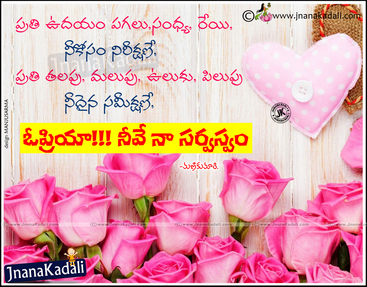 Here is Telugu love messages quotes Heart touching telugu love quotes beautiful love messages