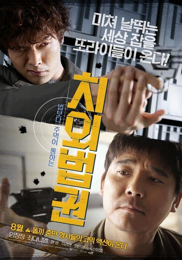 Cớm Lưu Manh - Untouchable Lawman (2015)