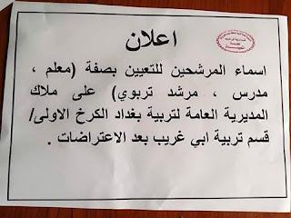 أسماء المقبولين على ملاك قاطع تربية ابي غريب التابع للمديرية العامة لتربية بغداد الكرخ الاولى