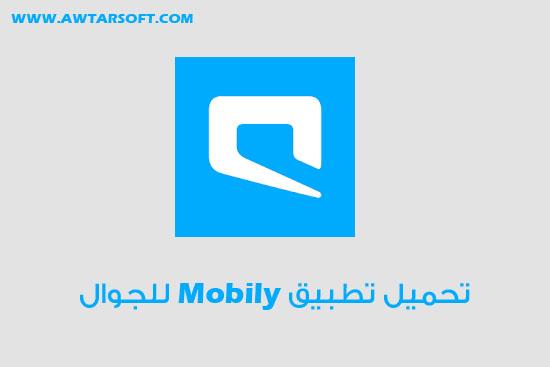 تحميل تطبيق موبايلي Mobily للجوال
