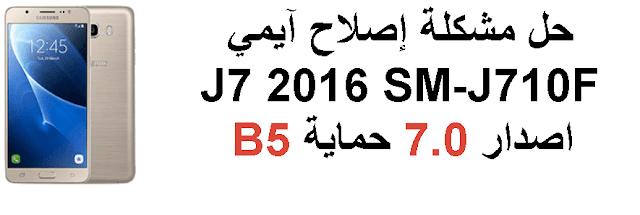 حل مشكلة اصلاح الايمي لجهاز J7 2016 SM-J710F اصدار 7.0 حماية B5