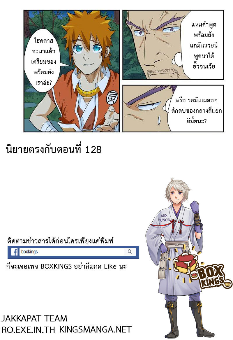 Tales of Demons and Gods ตอนที่ 140.2 หน้า 10