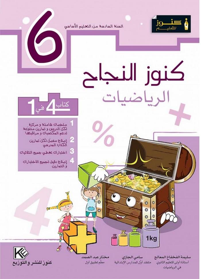 تحميل كتاب كنوز النجاح عربية سنة سادسة
