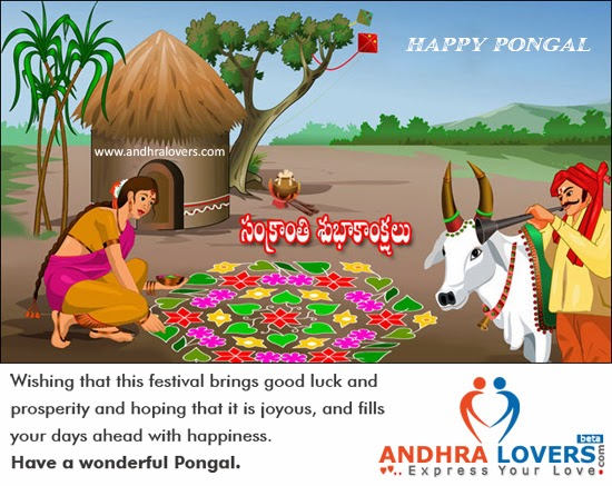 2014 Makar Sankranti SMS in Hindi and Marathi Wishes and Messages ...
