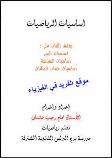 تحميل كتاب أساسيات الجبر والهندسة وحساب المثلثات pdf ، أساسيات الرياضيات رابط تحميل مباشر مجانا
