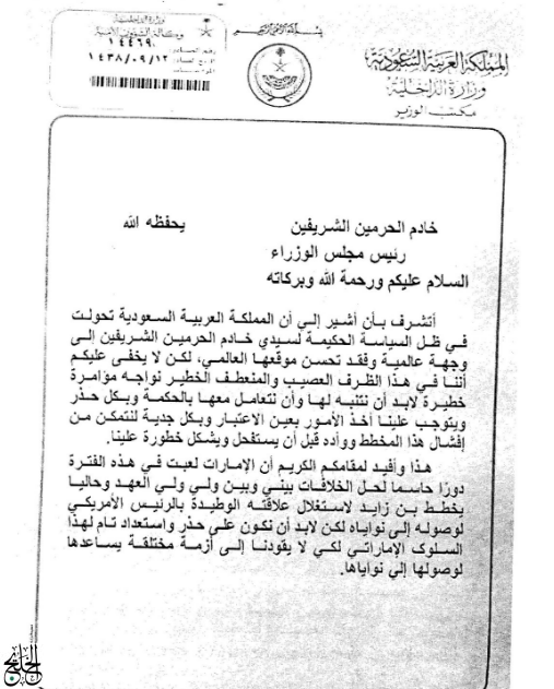 رسالة-بن-نايف-للملك-سلمان