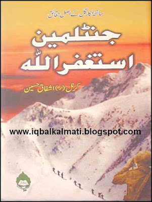 Kargil War Story in Urdu
