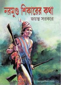 Normundu Shikarer Kotha by Jayanta Sarkar ebook