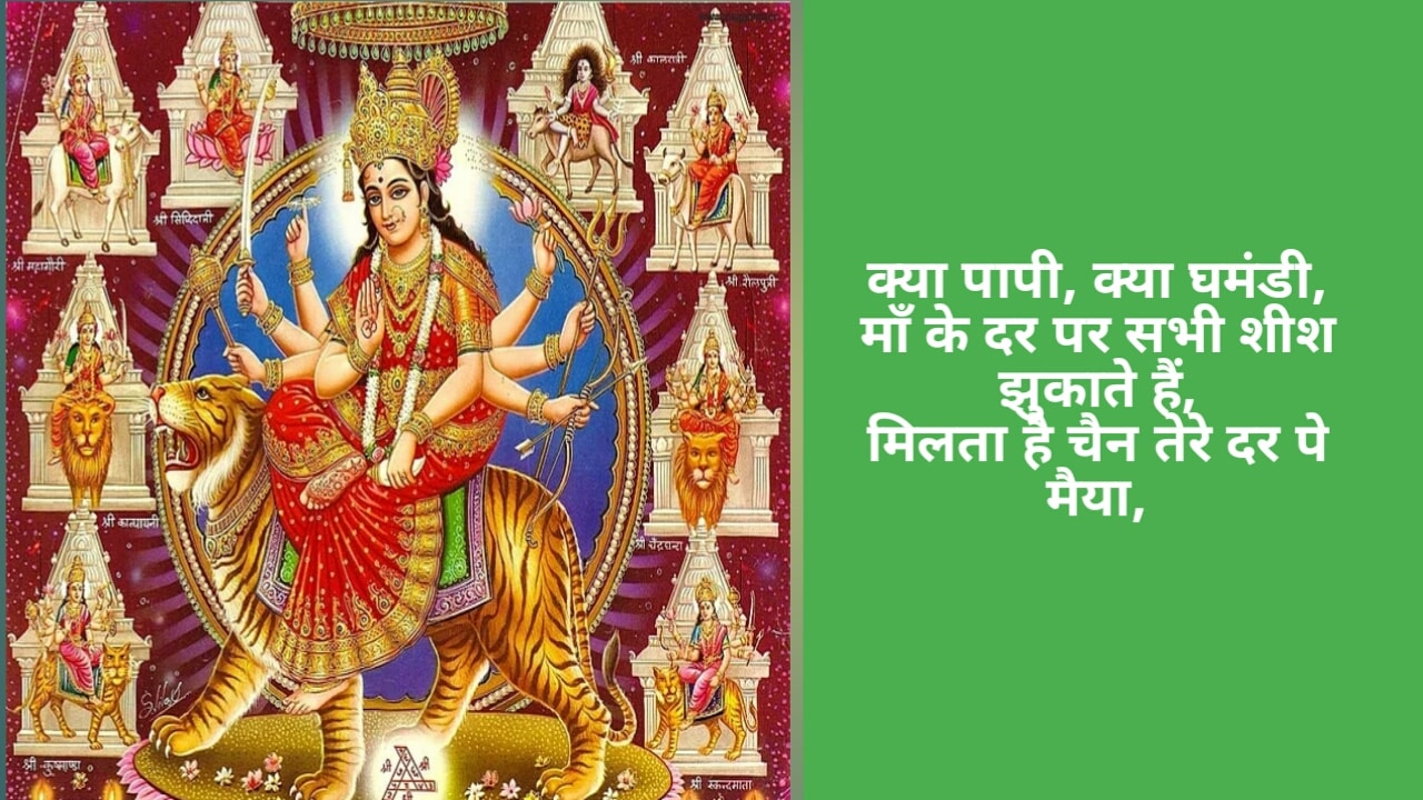 happy navratri images Shayari in hindi