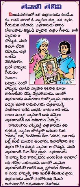 Funniest Tenali Raman Stories for kids - Katha Kids