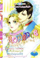 ขายการ์ตูนออนไลน์ Special Romance เล่ม 13