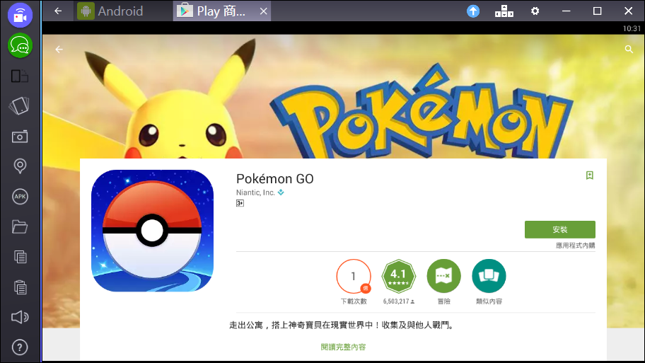 Image%2B007 - 用電腦模擬器玩 Pokemon GO!Bluestacks 2.5.61.6289 + Pokrmon GO 0.39.1