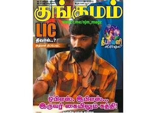 Tamil Magazines In Pdf