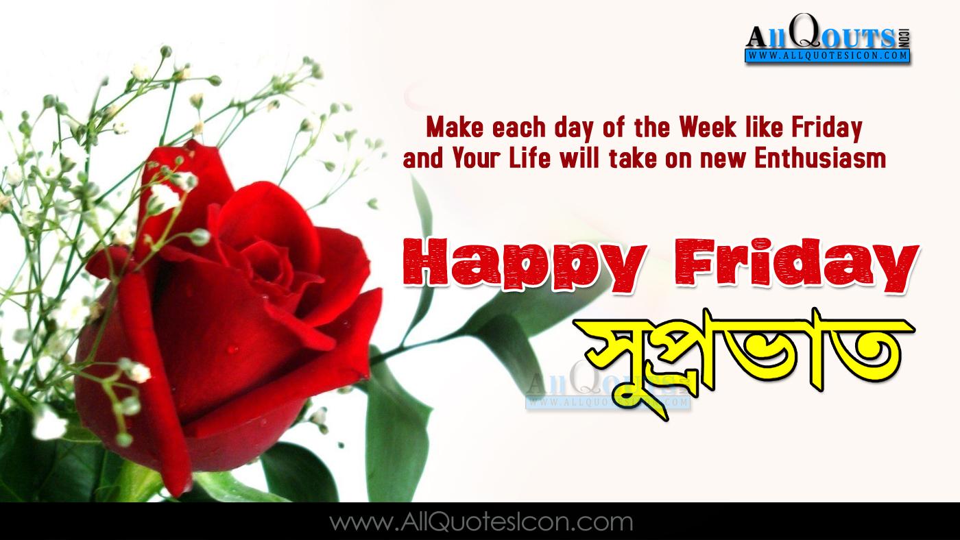 Good Morning Quotes Bengali : Happy friday images awesome bengali good morning quotes