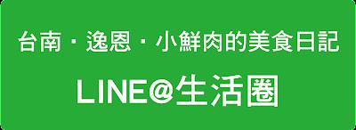 台南•逸恩•小鮮肉的美食日記LINE生活圈