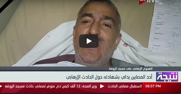 بالفيديو مفاجأة فى شهادة أحد المصابين حول حادث مسجد الروضة بالعريش - ويحكى تفاصيل الحادث كاملة