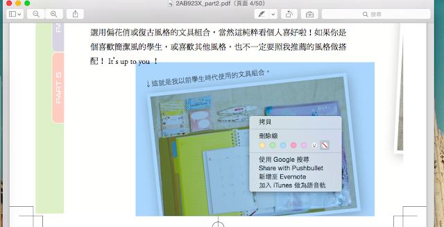 快樂街學堂 - Mac 用戶不可不用預覽程式:13招取代修圖 PDF 軟體